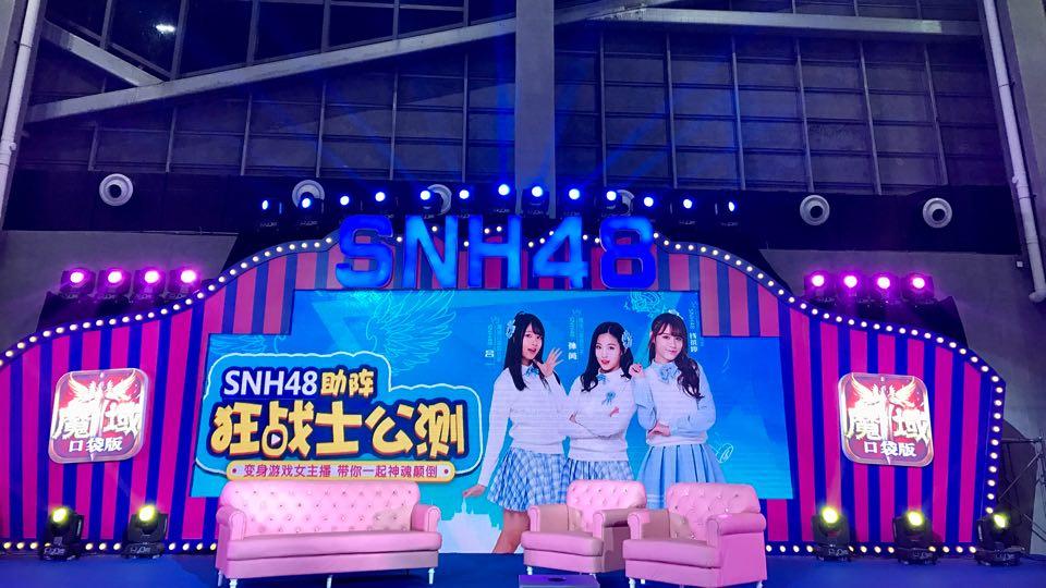 SNH48直播